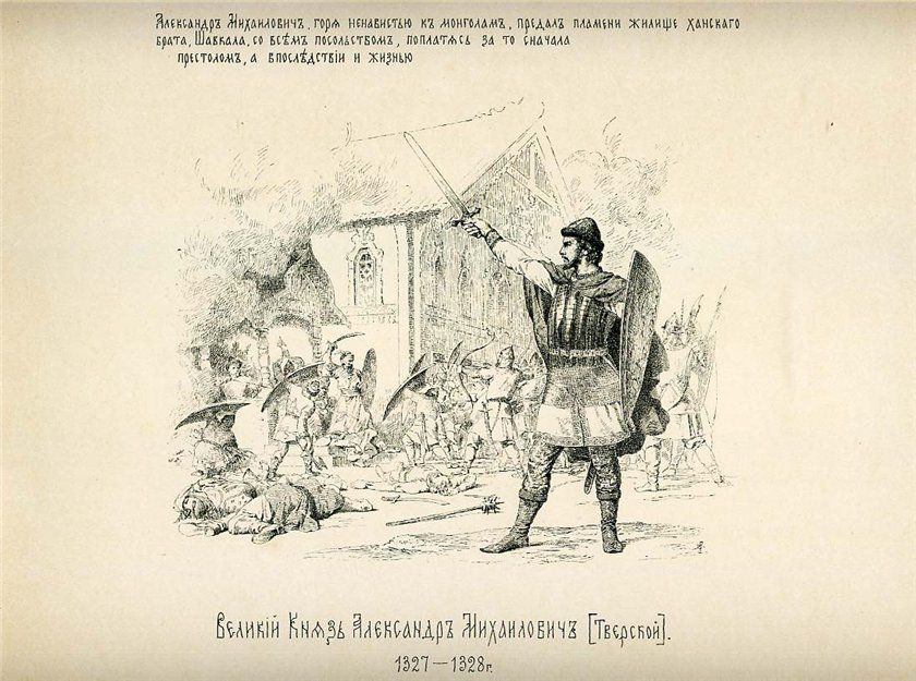 Как действовали во время восстания в твери 1327 года иван